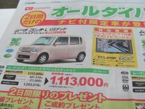 ダイハツ展示会新聞広告