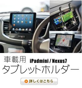 車載用タブレットホルダー画像